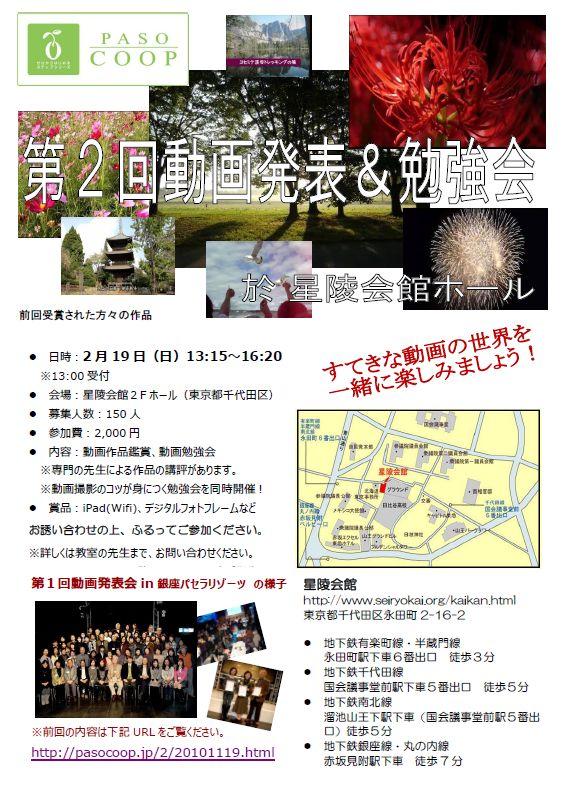 120219第2回動画勉強_発表会.JPG